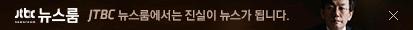 JTBC 생중계