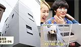 김미려♥정성윤, 4층 집공개