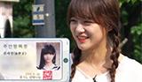 김세정 주민등록증, 모태미녀
